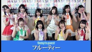 フルーティー☆ https://www.fruity-girls.com/ 2011年、北海道を拠点に...