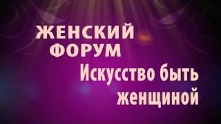 видео женский форум вумен