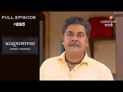 Kiti Sangayachaya Mala - 28th March 2016 - Full Episode by Colors