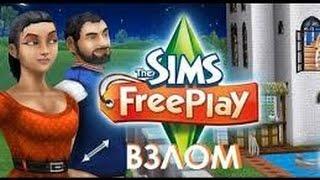 Видео о том как скачать The Sims FreePlay на телефон.В честь 200 подписчиков!