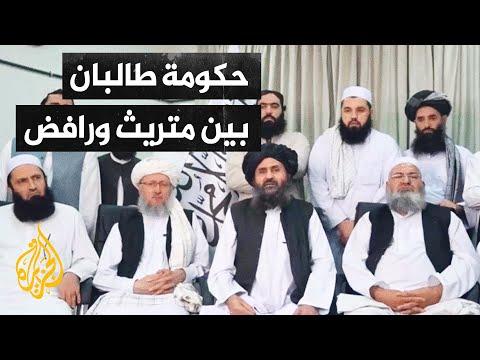 معركة الاعتراف الدولي.. هل تكسبها حركة طالبان؟