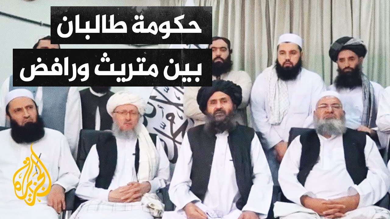 معركة الاعتراف الدولي.. هل تكسبها حركة طالبان؟  - 07:53-2021 / 9 / 17