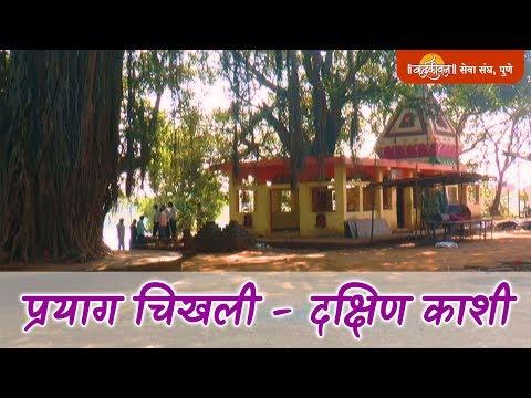 प्रयाग चिखली - दक्षिण काशी | Prayag Chikhali