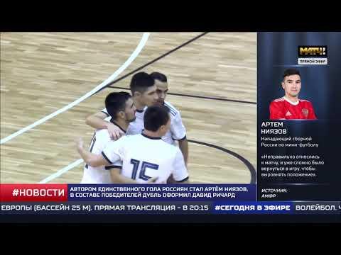 """""""Матч!ТВ"""". 04.12.19 - 11:30. Новости спорта. Венгрия - Россия. 2-1"""