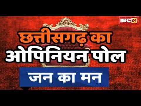 Chhattisgarh ka Opinion Poll || छत्तीसगढ़ का ओपिनियन पोल || जन का मन || 02 April 2018