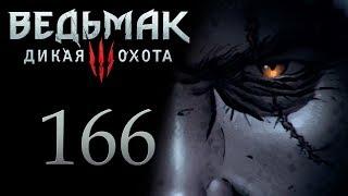 Ведьмак 3 прохождение игры на русском - Пейзаж после битвы [#166]