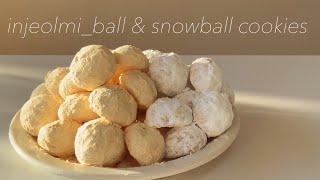 (원볼베이킹) 반죽 하나로 두가지 쿠키! 인절미볼쿠키&…