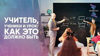 Учитель, ученики и урок: как это должно быть. Ответы на вопросы. ЮНЕВЕРСУМ. Проект Вячеслава Юнева