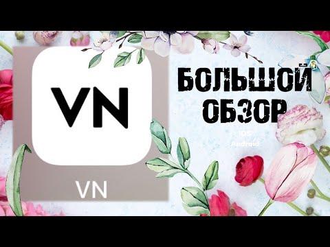 VN - убийца InShot и Videoleap  // Алина Today