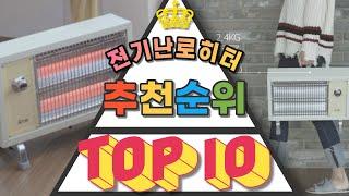 전기 난로 히터 가성비 TOP10 종류별 가격 비교 추…