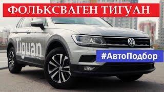 Автоподбор Volkswagen Tiguan 2019 обзор цена тест-драйв комплектации отзывы