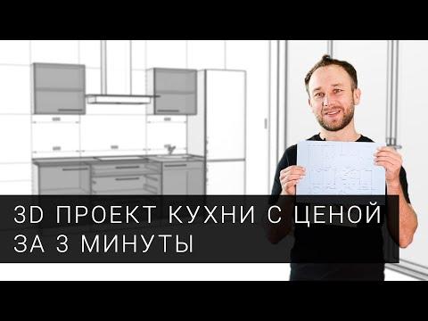 Как самому сделать дизайн проект кухни на компьютере самому