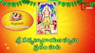 Sri Satyanarayana Swamy Vratham Pata | Sampradaya Mangala Harathulu | Epi 49