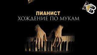Пианист - Путь творческого человека   Видеоэссе [ПЕРЕЗАЛИВ]