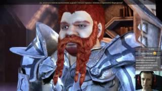 Dragon Age Origins Часть 51Принц Белен