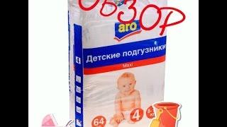 Обзор подгузников Aro.(Обзор детских одноразовых подгузников Aro. Мы оценим эти подгузники по таким показателям как цена подгузник..., 2015-11-28T18:39:22.000Z)