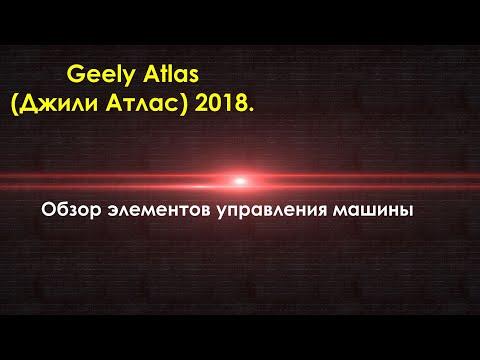 Geely Atlas  Обзор элементов управления