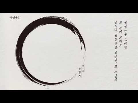 두번째달 - 적성가 (feat. 김준수) official audio clip