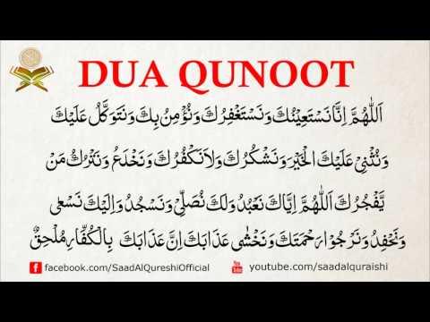 Красивое чтение Дуа Кунут, Мольба смирения