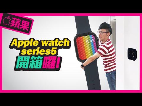 第五代Apple Watch開箱,三大實用功能有感升級!|Apple Watch Series 5 Unboxing[蘋果]