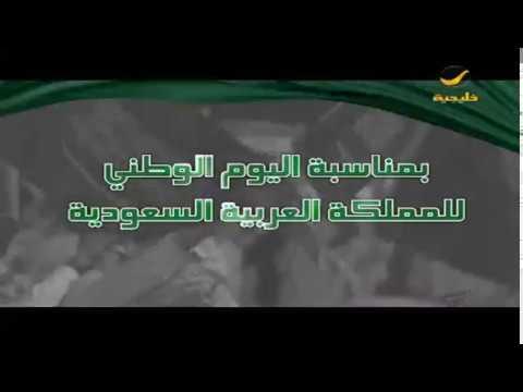 الحفل الجماهيري الكبير لنجوم الطرب الخليجي 23 سبتمبر بمناسبة اليوم الوطني 87
