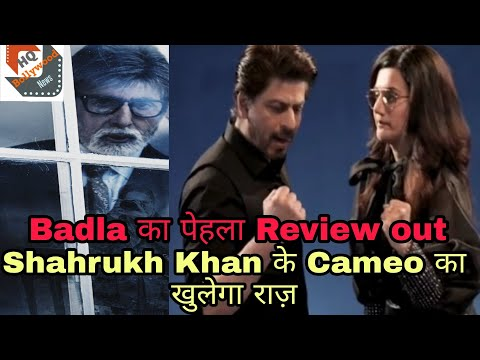 Badla First Review out - Shahrukh Khan के Cameo का खुलेगा राज़ ।