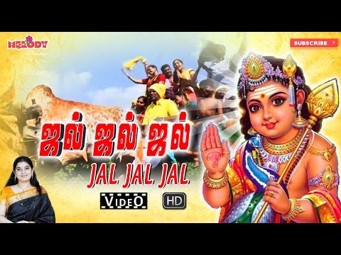 Jal Jal Jal | Tamil Devotional | Murugan Songs | Kavadi Songs | Mahanadhi Shobana - ஜல் ஜல் ஜல்