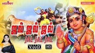 Jal Jal Jal | Tamil Devotional | Murugan Songs | Kavadi Songs | Mahanadhi Shobana - ஜல் ஜல் ஜல்