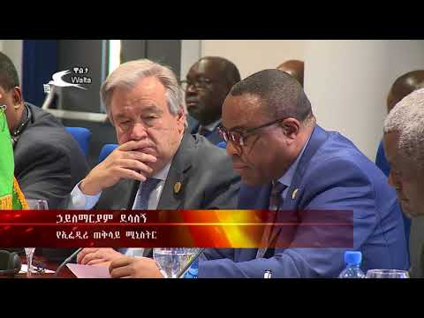 UN Secretary Ge.Antonio Guterres and PM Hailemariam discus on south sudan by Tadesse Dagnachew