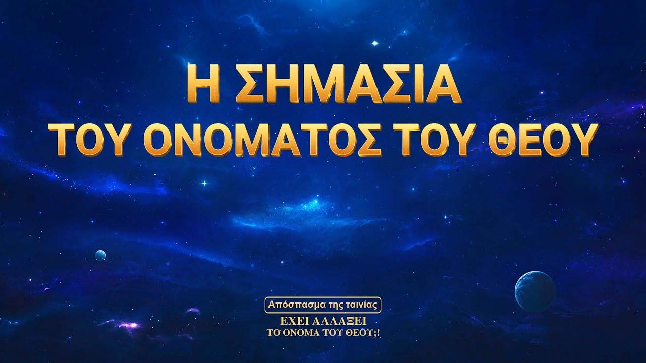 Ελληνικές ταινίες «Έχει αλλάξει το όνομα του Θεού;!» (3) - Η σημασία του ονόματος του Θεού