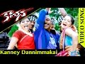 Kanney Dannimmakai Video Song || Kanchana (Muni-2) Movie Songs || Raghava Lawrence, Lakshmi Rai