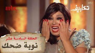 عفوية فيفي عبده تصيب وفاء الكيلاني بنوبة ضحك متواصلة