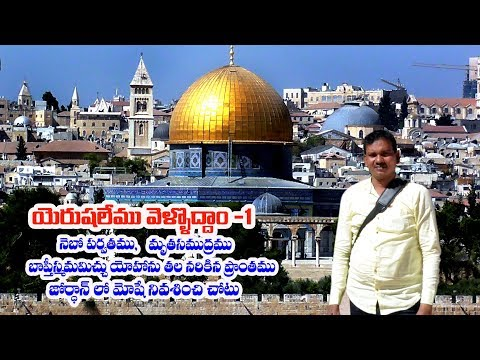 Jerusalem Tour Telugu/Israel Tour Telugu/Jordan Tour In Telugu/Flight Journey