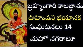 బ్రహ్మంగారి కాలజ్ఞానంలోభయాన్ని కల్గించే విషయాలు  Veera Brahmam Gari kaala gnanam/TELUGU info MEDIA