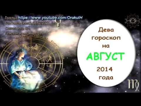 гороскоп карьеры на 30 июня для девы чистая прибыль