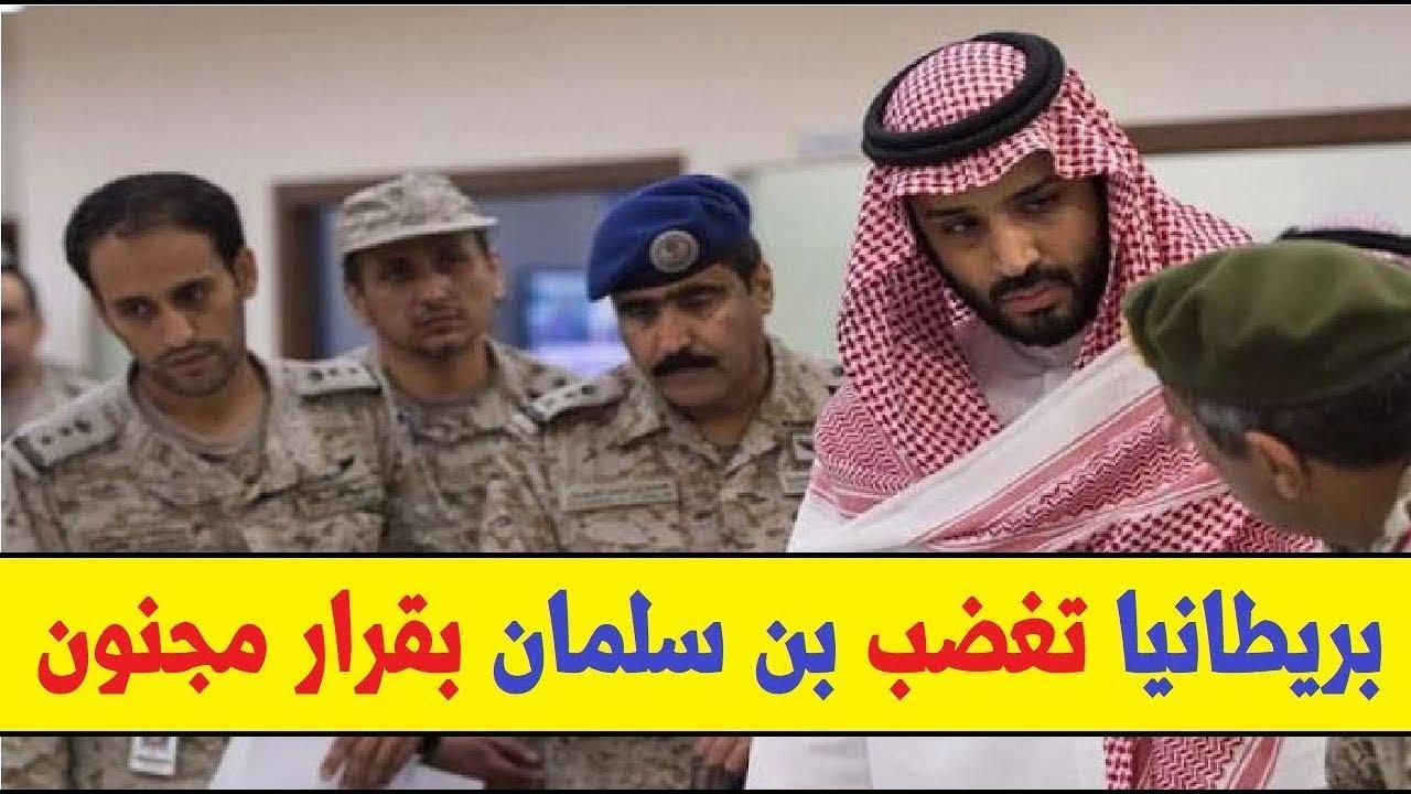 خبر عاحل من بريطانيا يفاجئ اليوم السعودية و يهـ ـ ـز ابن سلمان !!