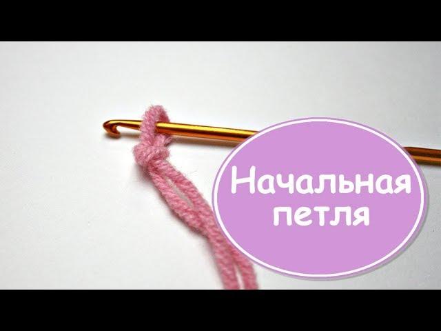 Начальная петля крючком  🐻 Амигуруми для новичков. Урок #3