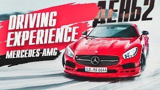 500 000 ЗА 4 ДНЯ ШКОЛЫ?! Курсы AMG Driving Academy в Швеции - продолжениие! Тонны дрифта с Mercedes!