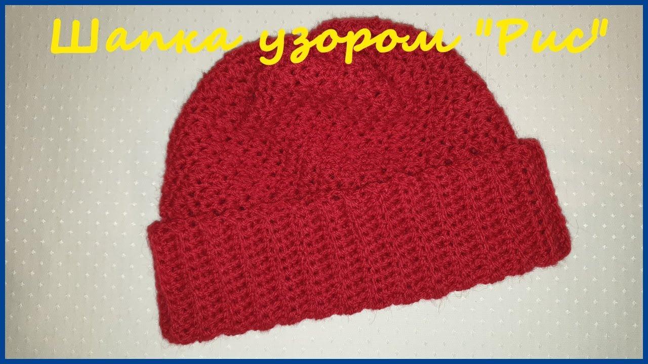 шапка узором рис крючком вязание крючком Hat Pattern Rice