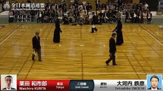 Waichiro KURITA De- Tetsuhiko OKOCHI - 17th Japan 8dan KENDO Championship - Second round 23