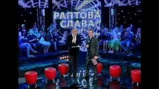 Раптова Слава - СТРАХОВЫЕ АГЕНТЫ. Эфир 23.09.2012