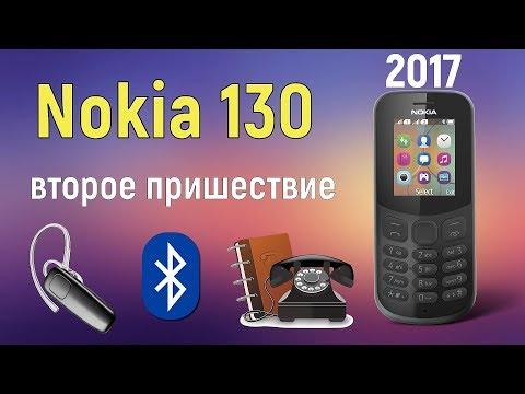 Nokia 130 (2017) – второе пришествие!