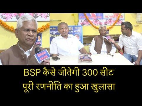 बीएसपी नेता ने किया बड़ा खुलासा/ BSP LEADER DISCLOSE PARTY STRATEGY