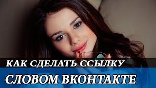 Как сделать ссылку ВКонтакте словом. ШКОЛА ВКОНТАКТЕ