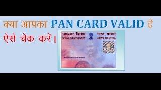 Pan Card band Hai Ya Chalu Aise Chek Kare. chek pan card valid/Unvalid