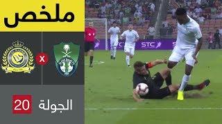 ملخص مباراة الأهلي والنصر في الجولة 20 من دوري كأس الأمير محمد بن سلمان للمحترفين