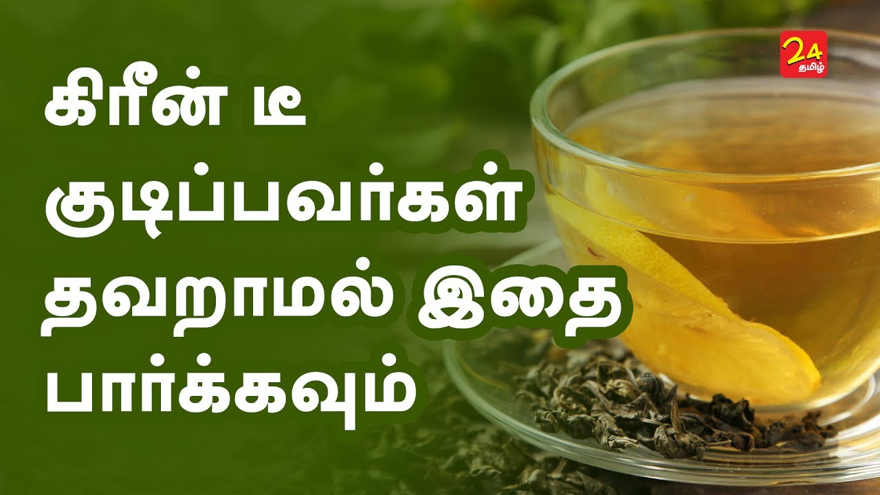 green tea side effects and who must avoid it - tamil health