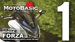 新型フォルツァ(FORZA・ホンダ/2018) バイク・スクーター試乗インプレ・レビュー・試乗会ダイジェスト Vol.1 HONDA NEW FROZA TEST RIDE