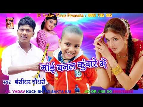 माई बनल कुँवारे में - Mai Banal Kuware Me - 2019 Latest Maithili Bhojpuri Song - Bansidhar Chaudhary