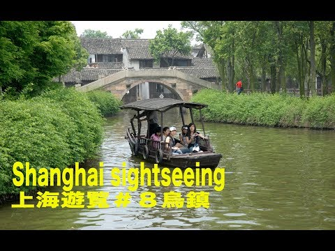 Shanghai sightseeing上海遊覧#8烏鎮Wuzhen